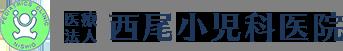 【画像】西尾小児科医院ロゴ