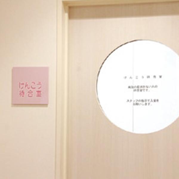 【画像】健康待合室