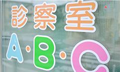 【画像】診察室A・B・C